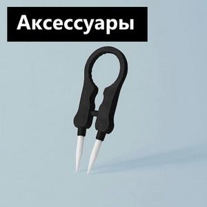 Аксессуары для электронных сигарет