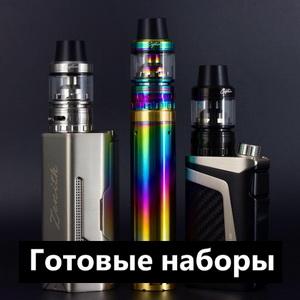 Готовые наборы электронных сигарет