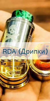 RFA (Дрипки)